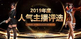 2019年度人气主播评选